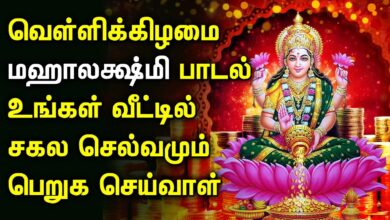 FRIDAY MAHA LAKSHMI SPECIAL SONG | Lord Lakshmi Devi Padalgal | Best Tamil Devotional Songs