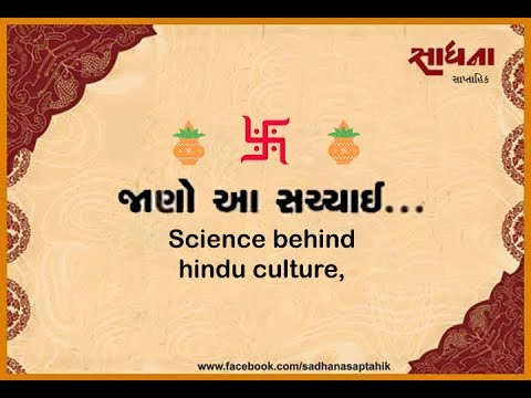 Facts About Indian Traditions & Culture - Hinduism Facts l Gujarati l જાણો આ સચ્ચાઈ