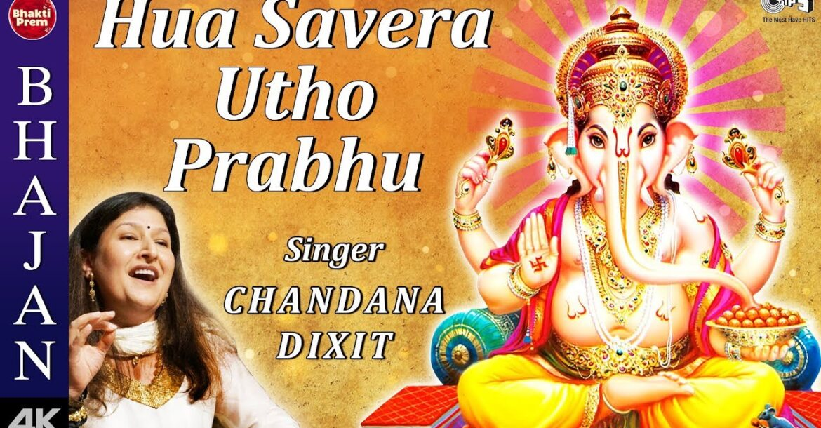 Hua Savera Utho Prabhu With Lyrics | Shri Ganesh Bhajan | Chandana Dixit | Shri Ganesh Song