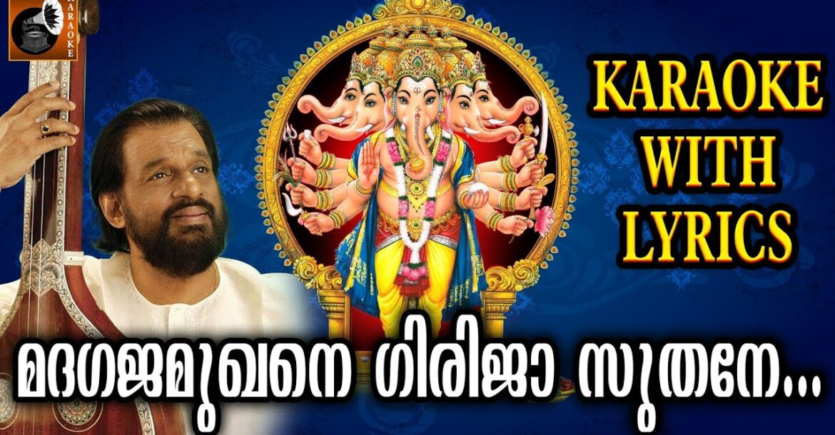 Madagaja Mukhane Girija Sutane Karaoke with Lyrics | Karaoke Songs with Lyrics | Hindu Devotional