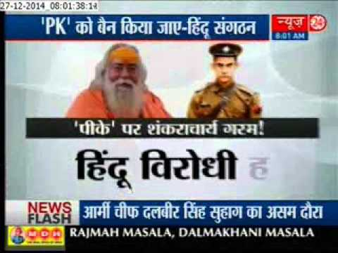 Shankaracharya calls for ban on 'PK', says it ridicules Hindu deities