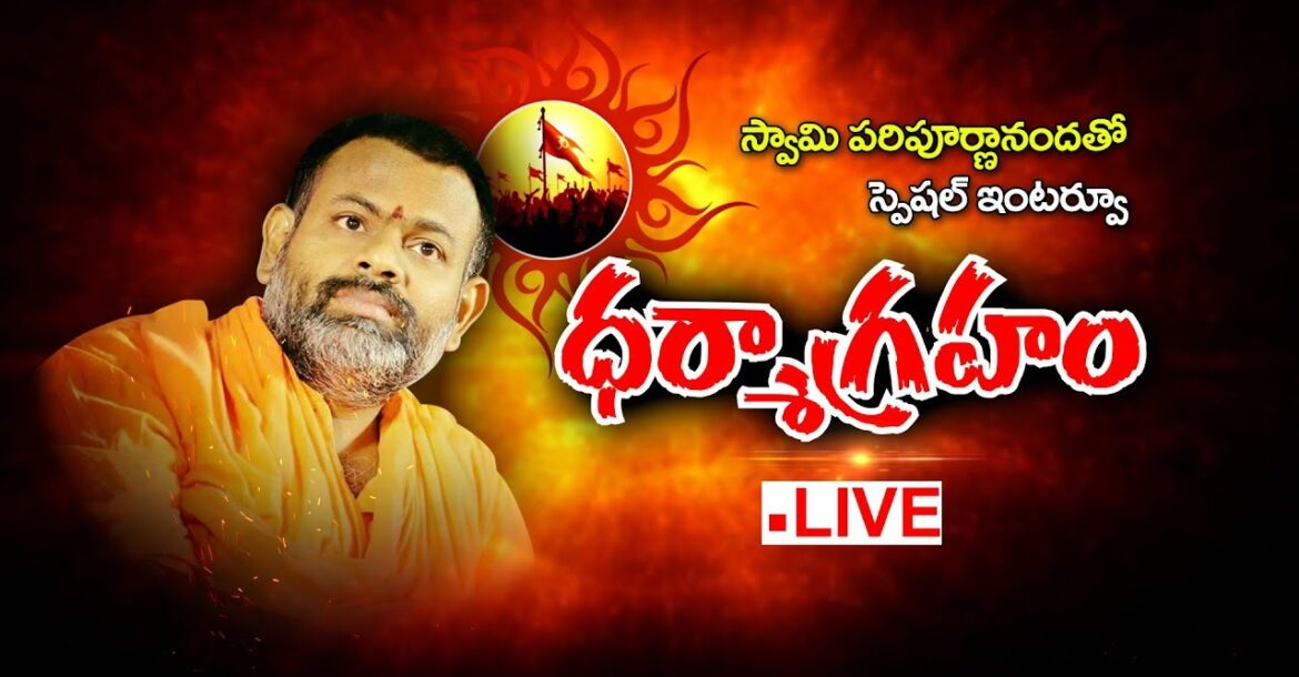 Special Interview With Swami Paripoornananda - LIVE | Attacks on Hindu Dharma | Bharat Today
