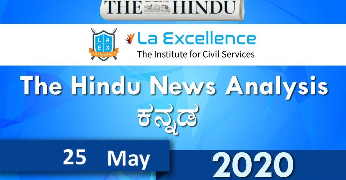 25th May The Hindu News Analysis in Kannada by Namma Laex Bengaluru | The Hindu Editorial