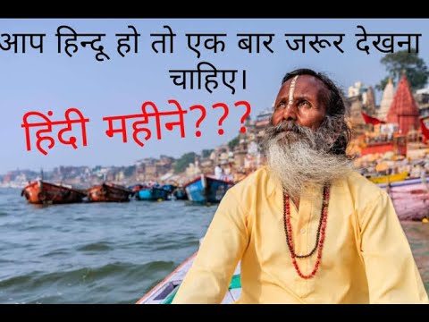 All About You. Origin Of Hindu Month.  Episode 4 . Interesting Facts.