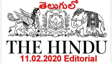 11.02.2020 The Hindu Editorial Analysis in Telugu | Today Hindu Editorial Analysis in Telugu