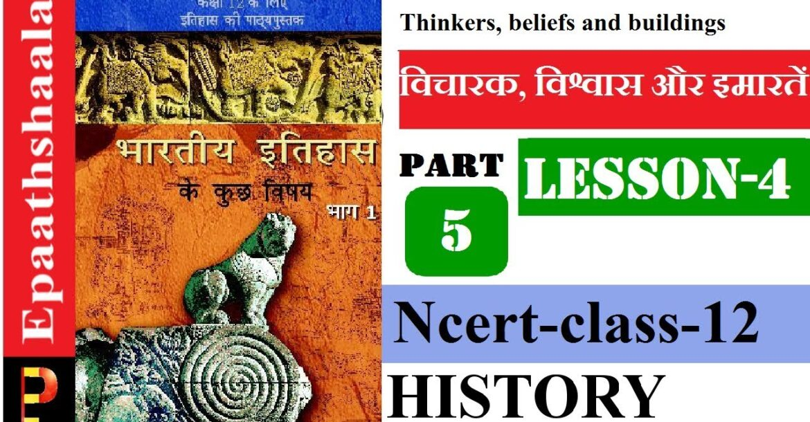 CLASS 12 HISTORY   CH-4  THINKERS, BELIEFS AND BUILDINGS   P-5  EPAATHSHAALA