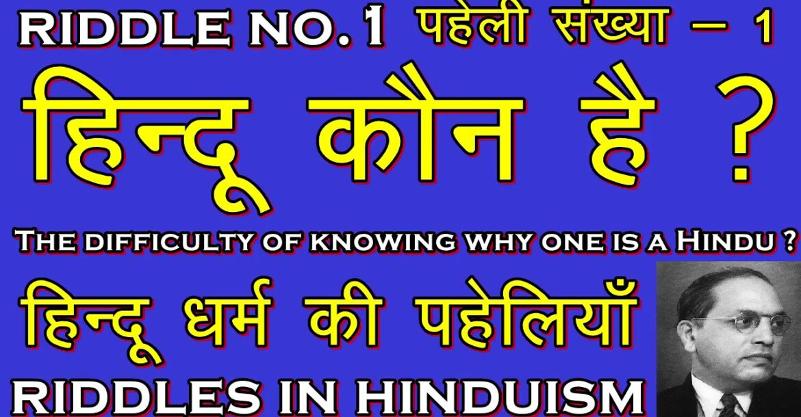 Riddles in Hinduism - RIDDLE No.1-The difficulty of knowing why one is a Hindu - By Dr.Ambedkar