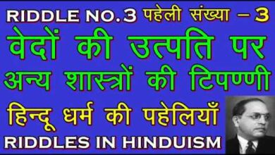 Riddles in Hinduism - RIDDLE No.3 - The Testimony Of Other Shastras On The Origin Of The Vedas