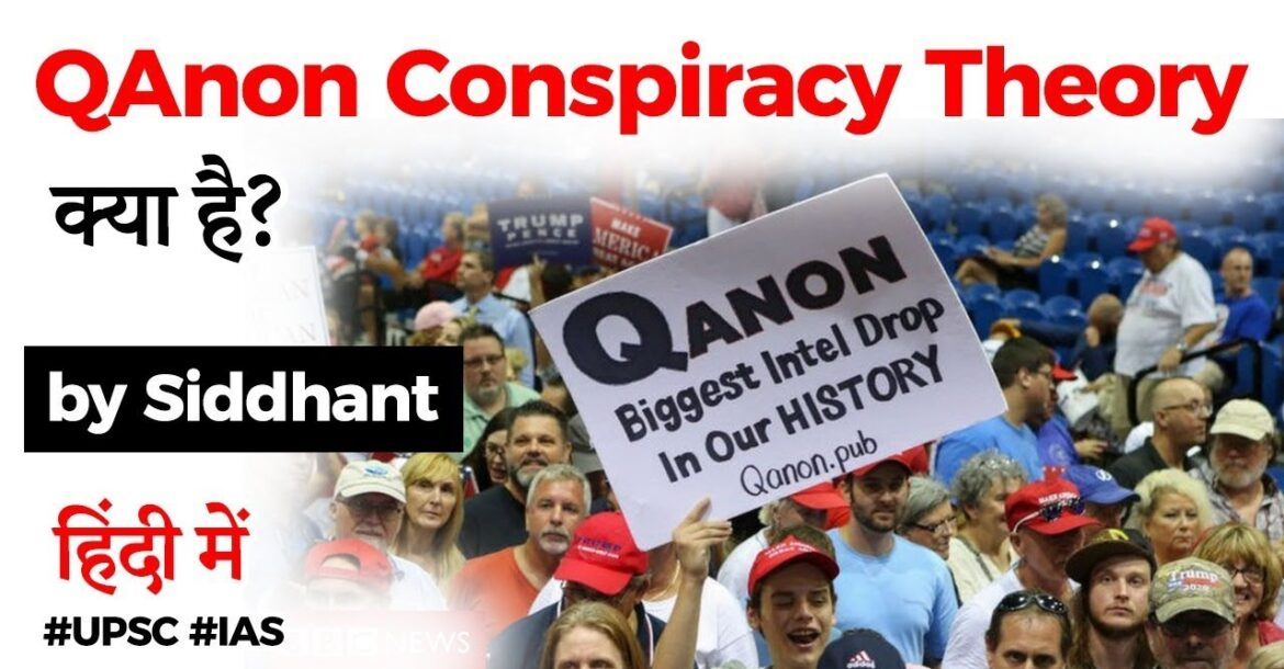 What is QAnon Conspiracy Theory? Could it have impact on the US election? #UPSC #IAS